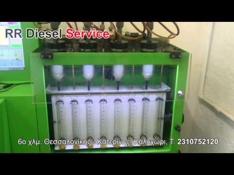 Μπεκ Πετρελαίου Επισκεύη & Συντήρηση