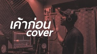 UrboyTJ - เค้าก่อน (Rebound) cover by Earthreaxe
