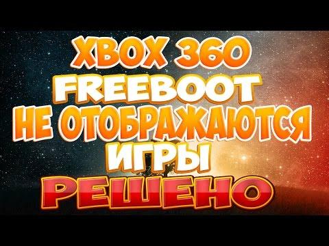 [XBOX 360] Freeboot - Не отображаются игры (РЕШЕНО)