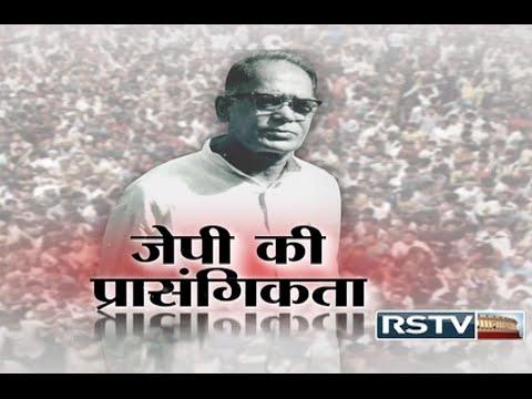Sarokaar - Relevance of JP's ideology in the present political scenario