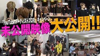 SixTONES【未公開映像】「YouTube アーティストプロモ」キャンペーン