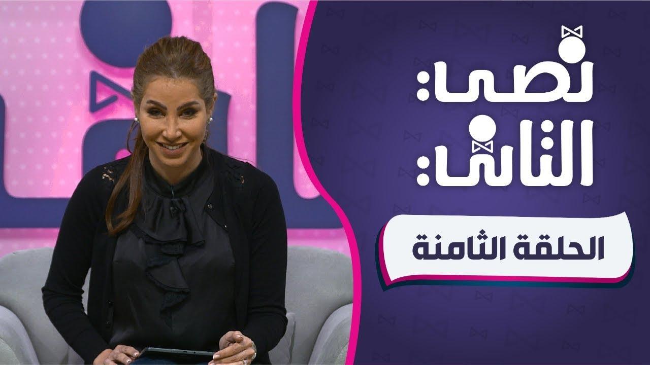 الحلقة الثامنة - نصي التاني مع ناديا الزعبي