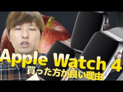 新発売!Apple Watch 4レビュー♪買った方が良い理由|Reiver