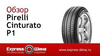 Видеообзор летней шины Pirelli Cinturato P1 от Express-Шины(Купить летнюю шину Pirelli Cinturato P1 по самой низкой цене с доставкой по России и СНГ в Express-Шине можно по ссылке:..., 2015-04-21T12:58:59.000Z)
