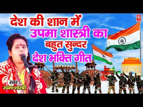 भारत-माँ-की-शान-में-उपमा-शास्त्री-बहुत-ही-खूबसूरत-गीत- -desh-bhakti-geet-2021- -rathore-kurawali