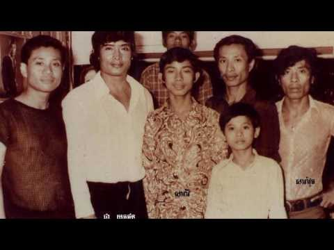 Sinn Sisamouth, Khmer song from 1970