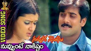 Nuvvante Naakistam Video Song | Nuvvu Leka Nenu Lenu Movie | Tarun | Aarthi Agarwal