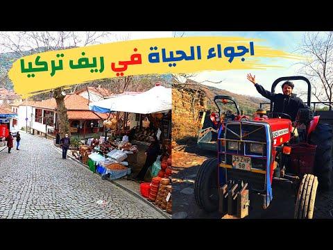 أجواء الحياة في ريف تركيا - أشهر المنتجات والأسعار | قرية بيرجي