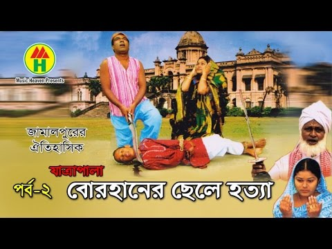 Natok - Bangla Jatra Pala | Borhan Er Chele Hotta | Part-2