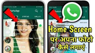 WhatsApp की Home Screen पर अपना फोटो कैसे लगाएं ! Set photo WhatsApp Home Screen | Technical Help