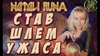 Став для защиты ШЛЕМ УЖАСА / Наталия Рунная #рунныймаг