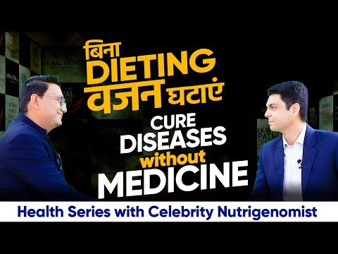 बिना Dieting वजन घटाएं | Cure Diseases without Medicine | Health Series with Celebrity Nutrigenomist thumbnail