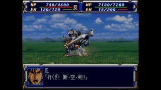 スーパーロボット大戦F ss 第23話目覚めよ超獣機神