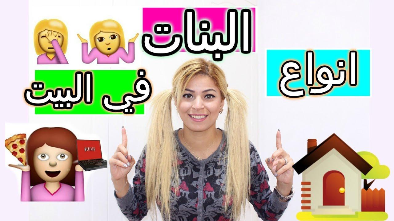e813c8128 انواع البنات في البيت - 🏡 Kinds Of Girls At Home ! - YouTube