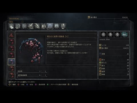 【Bloodborne®】聖杯血晶 血質血晶の紹介 ボス獣憑き産【ブラッドボーン】