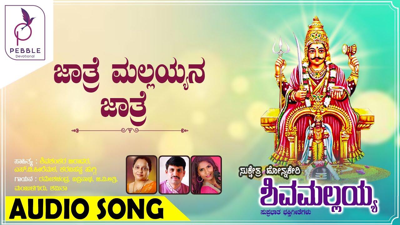 ಜಾತ್ರೆ ಮಲ್ಲಯ್ಯನ ಜಾತ್ರೆ I Jathre Mallayana Jathre I Sukshetra Honnakeri Shivamallayya