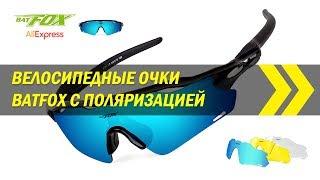 велосипедные очки BatFox с поляризацией  Алиэкспресс