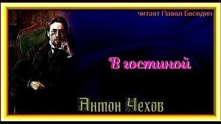 Антон Чехов   В гостиной   читает Павел Беседин