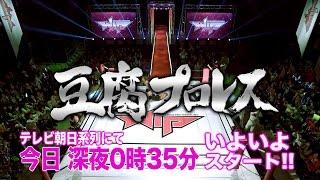 【豆腐プロレス】2017年1月21日(土)スタート! 毎週土曜 深夜0:35~1:...