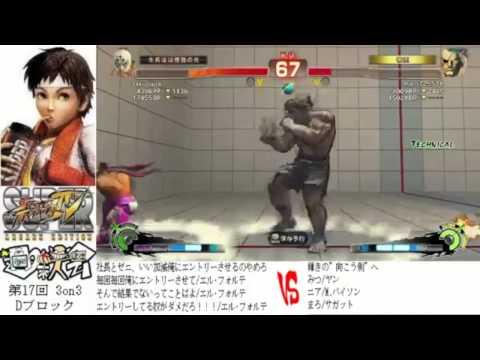 """17th SSF4AE2012 3on3 - Shacho To Zeni Vs. Kagayaki No """"muko-gawa"""" Ei [Group D]"""