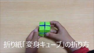 折り紙「変身キューブ」の折り方 Origami Infinity Cube thumbnail