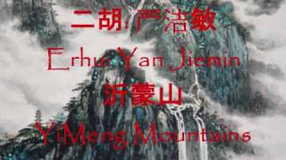 Chinese Music - Erhu Instrumental, 沂蒙山 YiMeng Mountains: 严洁敏(Yan Jiemin)