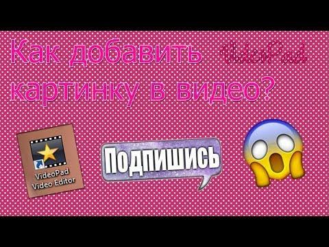 ♡ КАК ВСТАВИТЬ КАРТИНКУ В ВИДЕО? // VIDEOPAD ♡