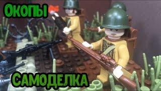 Самоделка ВОВ - Окопы немцев!! (24 серия самоделок!!)