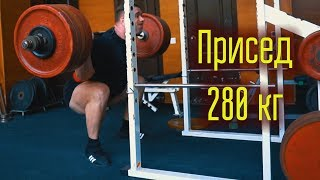Приседание 280 кг