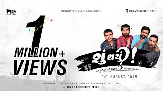 Shu Thayu? - Official Trailer | Gujarati Film Trailer | Upcoming Gujarati Movie 2018 | Su Thayu
