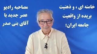 خامنه ای ، و ذهنیت بریده از واقعیت جامعه ایران: مصاحبه رادیو عصر جدید با آقای بنی صدر