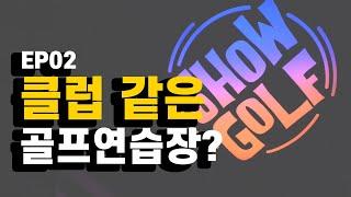 [JTBC골프 매거진] EP02 서울 최대의 골프 복합…