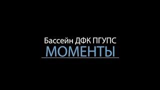 Каякинг в ДФК ПГУПС. Моменты, часть 1