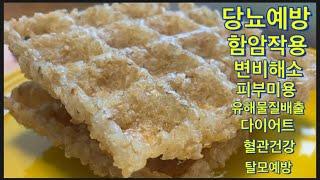 염증 독소 아웃 현미누룽지와플 / Brown Rice …