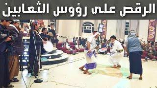 أخطر رقص ستشاهده في حياتك يمني 100%