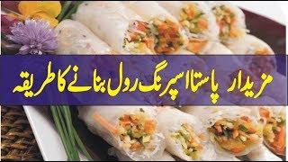 pasta recipes in urdu with chicken | ramzan recipe in urdu | recipe in urdu | kashif tv