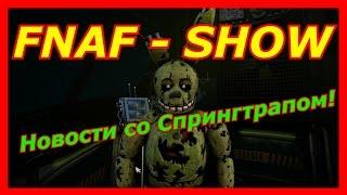FNAF SHOW 5 ночей с Новостями Спрингтрапа Прикол по игре 5 ночей с фредди и фнаф анимация