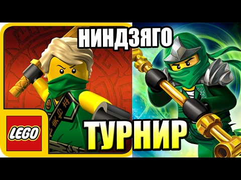 LEGO Ninjago Tournament игра stopgameru