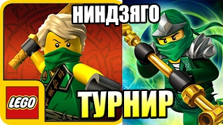 ЛЕГО НИНДЗЯГО ТУРНИР {!!!} LEGO Ninjago Tournament прохождение #1 — КРОВАВЫЕ АРЕНЫ