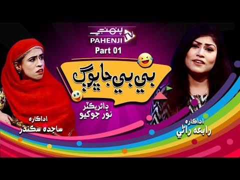 Be Bi Ja Bhog Part 01   Sajida Sikandar And Rabia Rani By Pahenji TV
