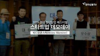 [2019 안양 청년창업 페스티벌] 스타트업 데모 데이…