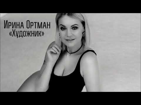 Ирина Ортман Художник / Премьера Песни 2019