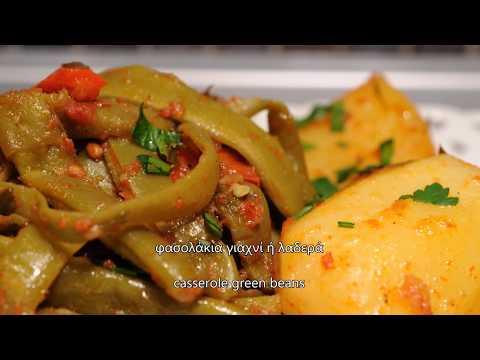 φασολάκια γιαχνί ή λαδερά cuzinagias casserole green beans