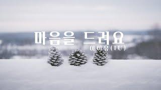 아이유(IU) - 마음을 드려요(I Give You My Heart) [사랑의 불시착OST] Cover by…