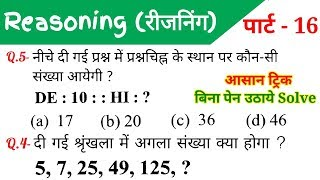 Reasoning (रीजनिंग)//Part-16//For - RAILWAY NTPC, GROUP D, SSC CGL, CHSL, MTS, BANK & ALL EXAMS