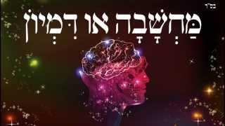 """מחשבה או דמיון - שיעור תורה בספר הזהר הקדוש מפי הרב יצחק כהן שליט""""א"""