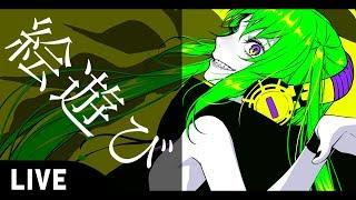 [LIVE] 【お絵描き】絵遊び!【LIVE】