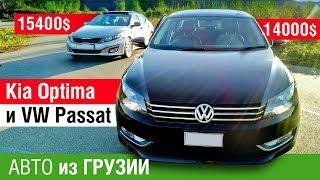 Авто из Грузии. Обзор купленных KIA OPTIMA и VW Passat