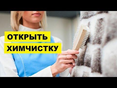 Как открыть химчистку с нуля | Бизнес план химчистки