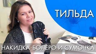 ТИЛЬДА СУМОЧКА И НАКИДКА БОЛЕРО | ВИДЕООБЗОР Орифлэйм ORIFLAME Ольга Полякова